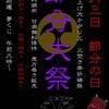 特集!!  節分大祭 in 琴崎八幡宮の画像