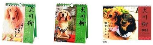 犬川柳ダックスフンドの週めくりカレンダー