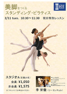 2014月2月祝日イベント