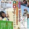 2/16、東京都中野区で、講演させていただきます。避難所での活動や、学生たちの事を。の画像
