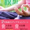 東京都八王子にて、引き寄せの法則実践編「CHANGE」上映+エネルギーを変える体験、4日はヨガのの画像