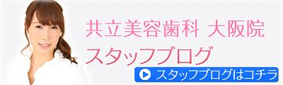 共立美容歯科大阪院スタッフブログ