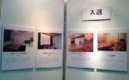 入選!JAPANTEX2013でパネル展示されました。