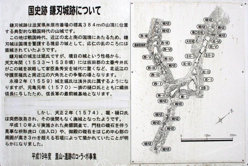 鎌刃城/01図
