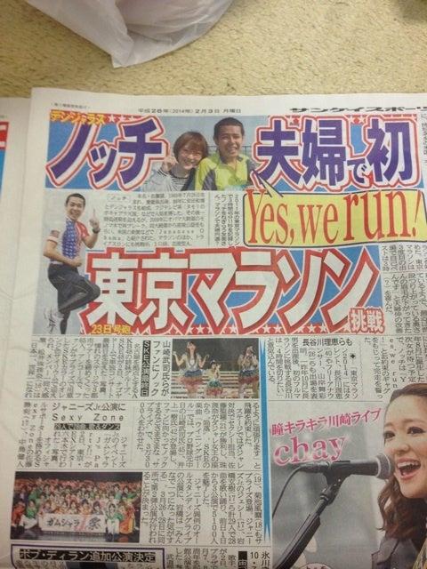東京マラソン2014ノッチ夫妻挑戦 | デンジャラス ノッチ ...