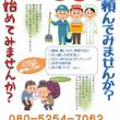 NPO・ボランティア…