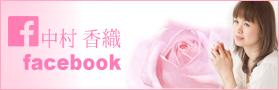 中村香織facebookバナー