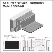 小型電子POP