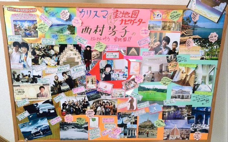 西村芳子宝地図