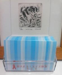 県内HIV検査カード