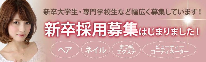 静岡・東京の美容室FORTE リクルートページ