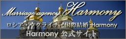 Harmony公式サイト_2