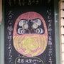 達磨さんの看板 黒板…