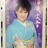 井上由美子さん「海峡吹雪」キャンペーンの画像
