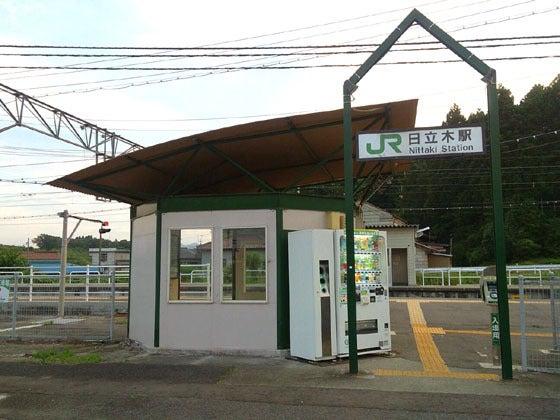 まったり駅探訪】常磐線・日立木...