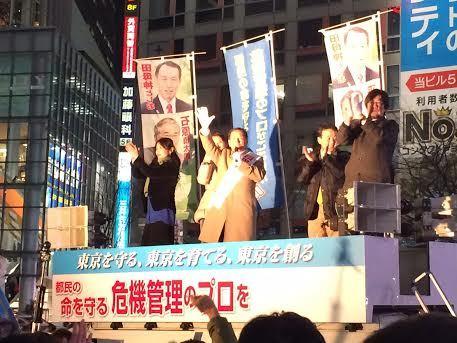 20140208田母神氏渋谷演説