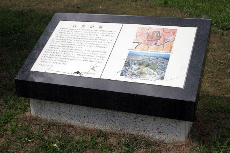 目賀田城/03説明板