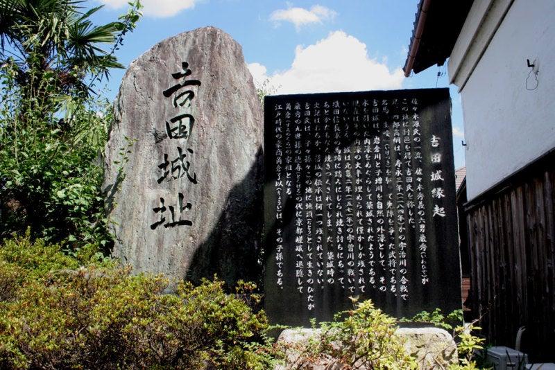 吉田城/02城址碑と説明碑