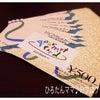 雪の日のお届け物❤ジェフグルメギフトカード5,000円&ラゾーナお買物券❤の画像