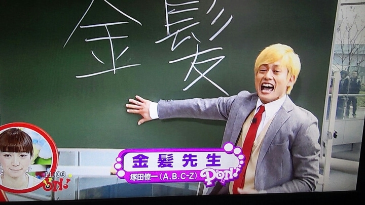 PON!お天気コーナー金髪先生! ...