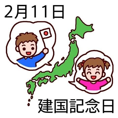 2/11*建国記念日【日本を建国し...