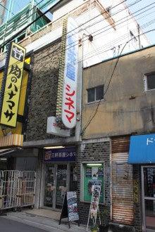 三軒茶屋シネマ』 | やまちゃんの映画館ブログ