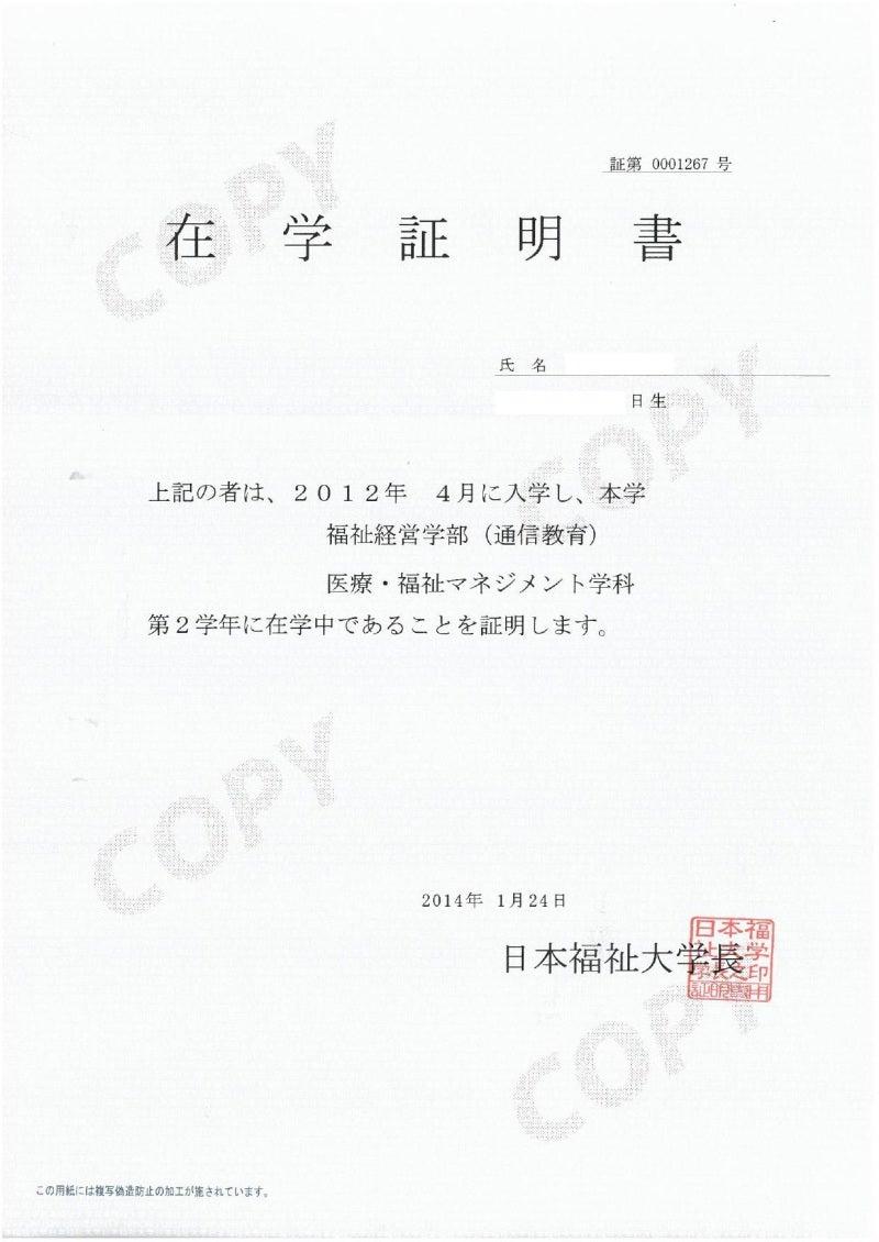 学費 大学 通信 日本 福祉