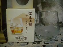 富士山麓ロックグラス