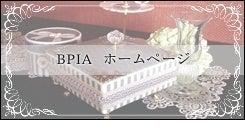 BPIAホームページ