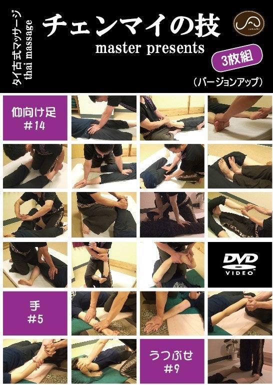 DVDチェンマイの技