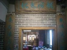 武術文化交流室10