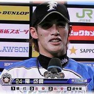 うちの新社長がプロ野球選手?★陽岱鋼選手の画像