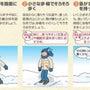 雪☃滑らない&転ばな…