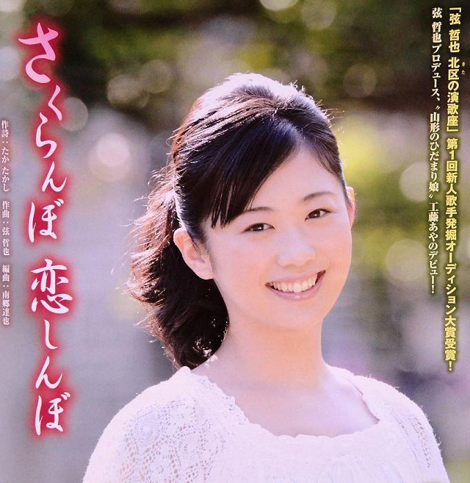 工藤綾乃 歌手