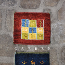 ガベと呼ばれる絨毯〜…