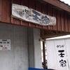 沖縄そば王決定戦ランキング1位♡王家Jrさんへ♡の画像