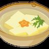 ♪ふうふう湯豆腐の画像