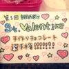 ハッピーバレンタイン♡の画像