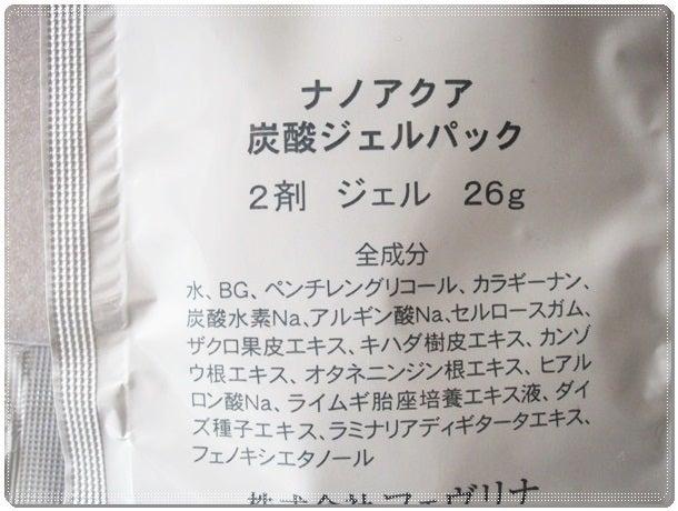 パック フェブリナ 炭酸 フェブリナの炭酸ジェルパックの口コミ効果は?【1番売れてる炭酸パック】