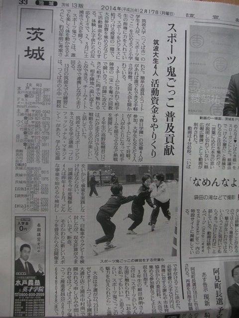で 鬼ごっこ 大学 大学で初?!「鬼ごっこ」の授業 Keisuke Ohsaki