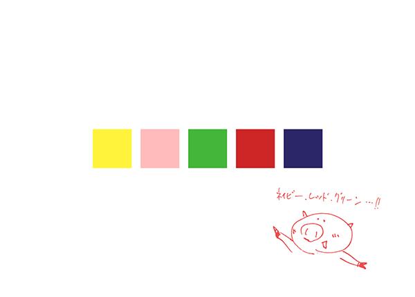 『色を色で見ないで』