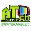 アテインチャンネル