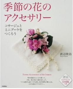 季節の花のアクセサリー