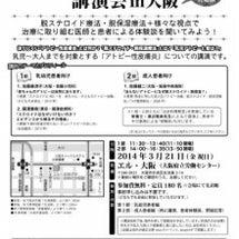 大阪での講演会