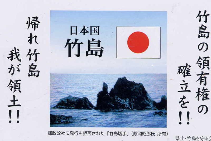 2月22日は竹島の日 | 日本を語る...