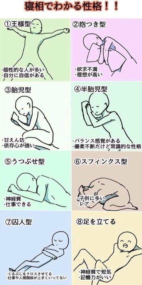 👈寝相 悪い 原因