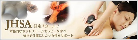 日本ホットストーンセラピー協会様