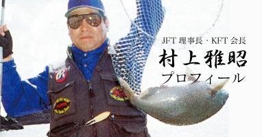 村上雅昭プロフィール