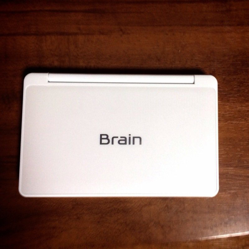 brain 電子 辞書