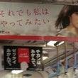 電車の広告ww
